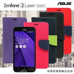 【愛瘋潮】99免運 ASUS ZenFone 2 Laser (ZE500KL) 5吋 經典書本雙色磁釦側翻可站立皮套 手機殼