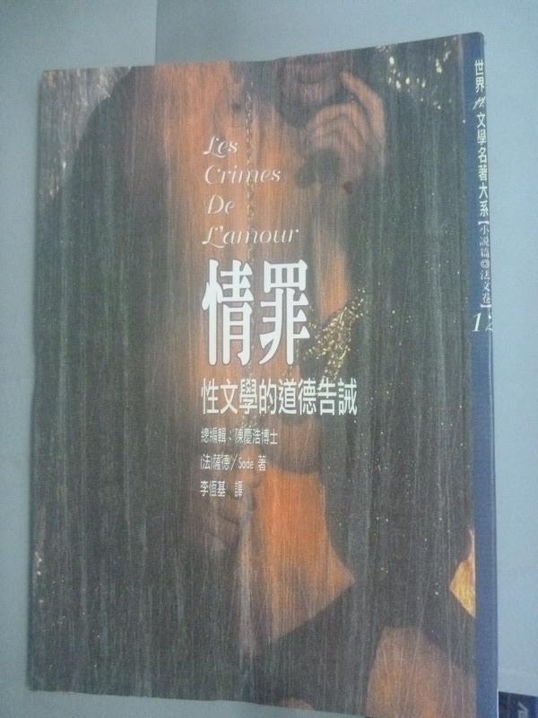 ~書寶 書T2/翻譯小說_KOR~情罪_李恆基