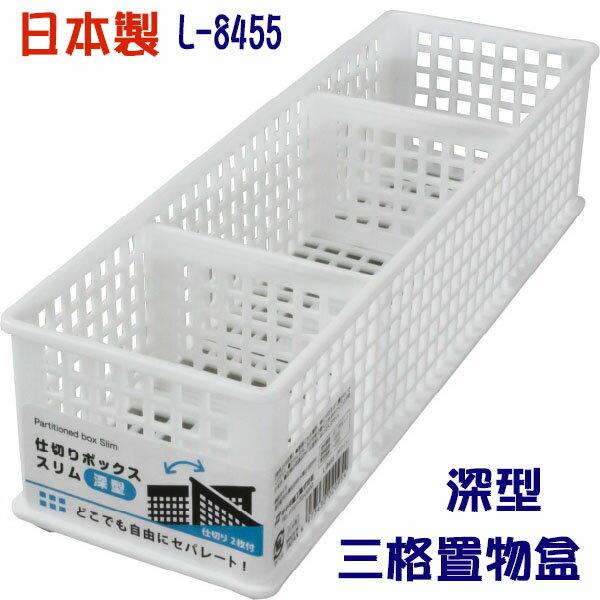 BO雜貨【SV8097】日本製 三格整理盒 可堆疊 置物盒 收納盒 雜物收納 文件收納 桌面收納 L-8455深型