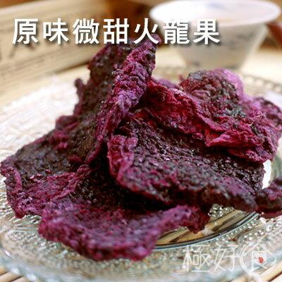 極好食❄【原味食感】香甜火龍果乾-75g±5%/包