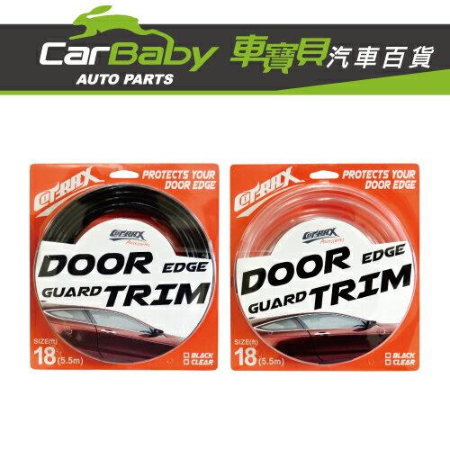 【車寶貝推薦】COTRAX門縫裝飾保護條5.5米(透明黑)