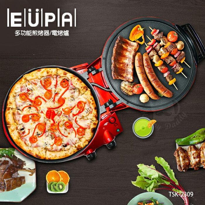 【優柏EUPA】雙面加熱 多功能煎烤器 / 電烤爐(烤肉 / 披薩 / 壽喜燒)TSK-2309 1