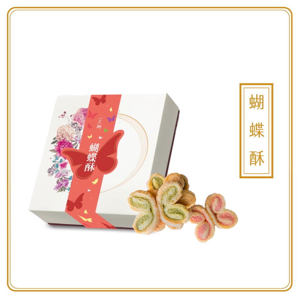 【一之鄉】蝴蝶酥禮盒+★門市取貨★伴手禮★午茶甜點★電子票券+【一之鄉Pickup店】★過年送禮禮盒