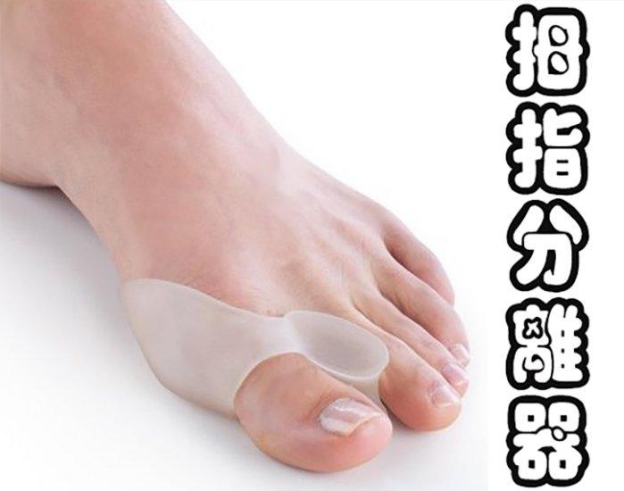 【當日出貨】柔軟拇指固定墊 軟矽膠 拇指外翻 間隔加保護 拇指分離器 ROCK-MOOS