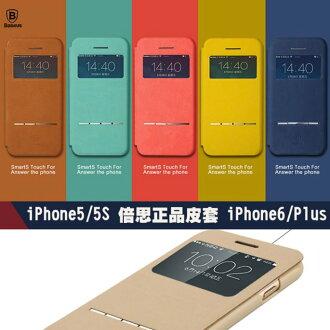 【當日出貨】倍思 BASEUS韓國麂皮 iPhone6/Plus 5S 簡約皮套 免掀蓋 開窗皮套 可立皮套 保護殼 保護套ROCK-MOOD