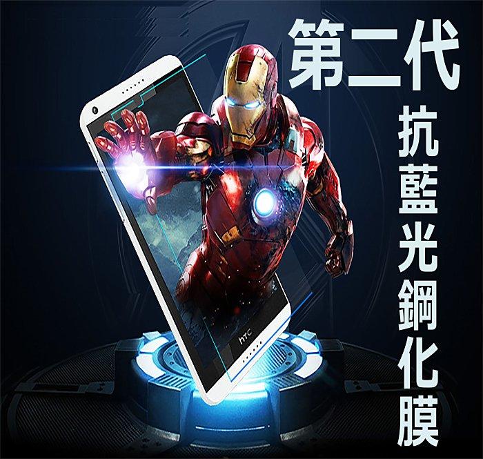 【當日出貨】第二代 抗藍光防輻射 鋼化玻璃 保護貼 剛化膜 Iphone6 5s Note4 M7 SONYZ3 ROCK-MOOD