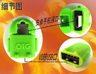 【當日出貨】不挑色 OTG轉接線 Micro Z3 HTC M8 小米3 紅米 S5 NOTE3 三星 安卓機器人OTG轉接頭 ROCK-MOOD
