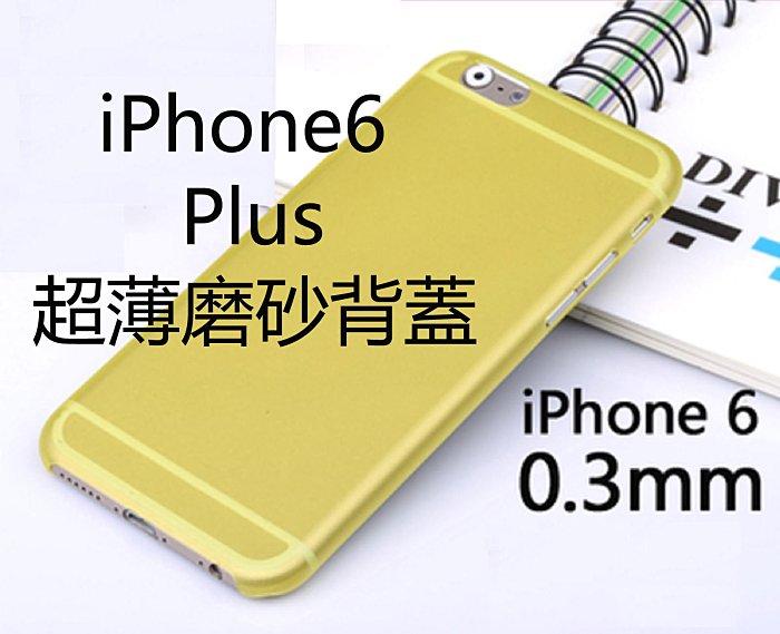 【當日出貨】多色iphone6/Plus 超薄磨砂硬質背蓋 手機殼 保護套 iPhone6??磨砂殼 超薄半透手機套 ROCK-MOOD