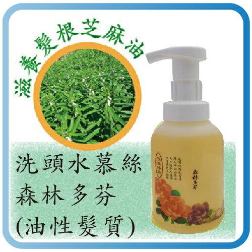 天然洗頭水慕絲(森林多芬)~油性髮質適用(350ML)