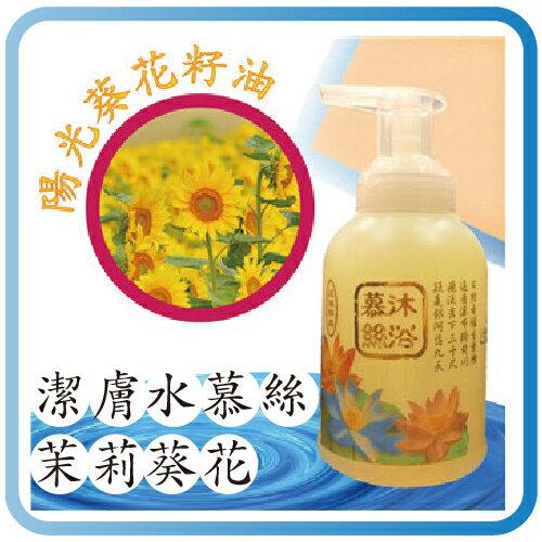 天然潔膚水慕絲 葵花籽油  茉莉 ~敏感肌膚、正常肌膚  350ml