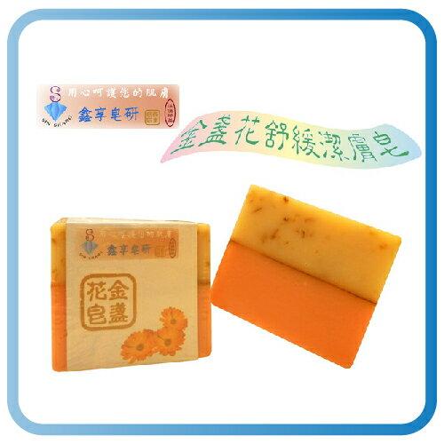 金盞花舒緩潔膚手作皂~金盞花煮水入皂,天然甘油滋潤肌膚 (100g)