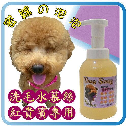 紅貴賓專用~天然洗毛水慕絲(植物油成分,有機萃取物添加,給寶貝無負擔的呵護) 350ml