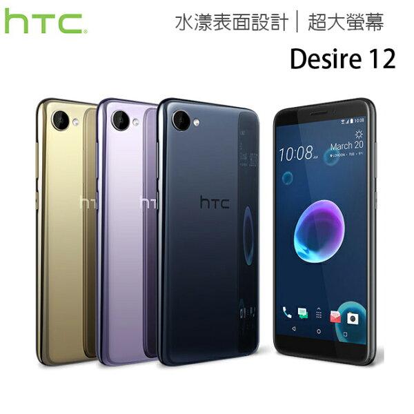 HTCDesire12螢幕5.5吋(32GB+3GB)超大螢幕18:9美型機◆送KUBE可通話藍芽喇叭