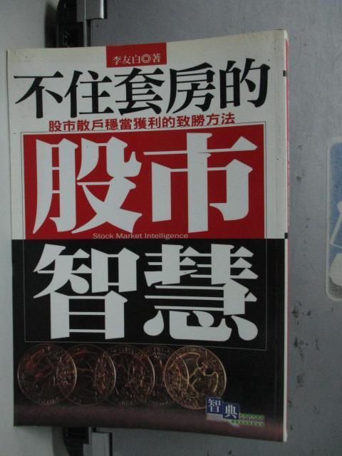 【書寶二手書T1/股票_LRJ】不住套房的股市智慧_原價300元_李友白