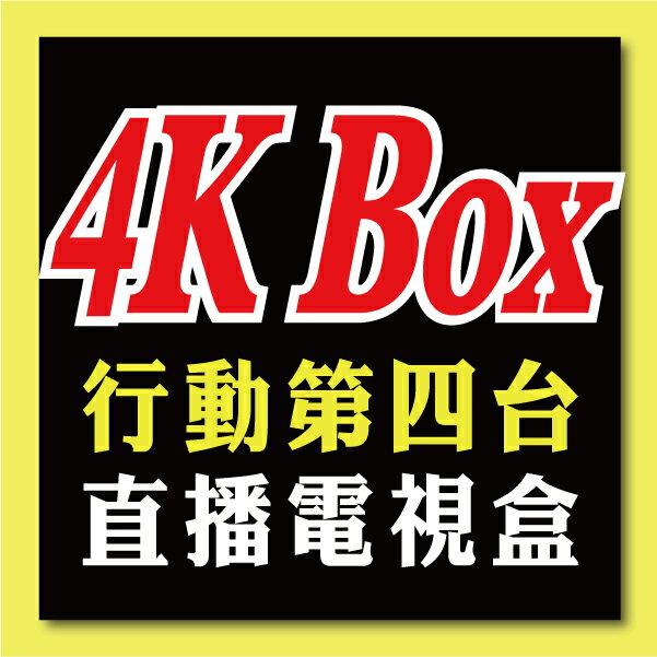 超級版-4K直播電視盒 海內外直播電視節目400台(電視盒含全球直播第四台收看一年)