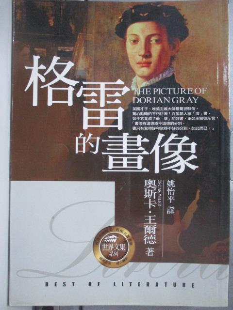 【書寶二手書T5/翻譯小說_OAJ】格雷的畫像_奧斯卡.王