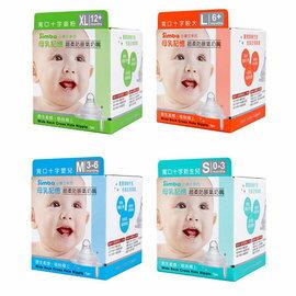 【Simba小獅王辛巴】母乳記憶超柔防脹氣奶嘴 - 寬口十字1入【飛炫寶寶】