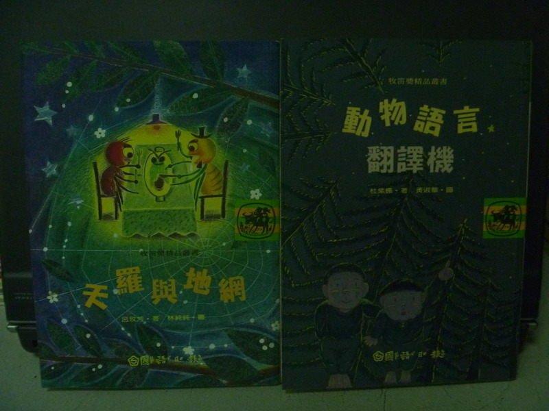 【書寶二手書T7/兒童文學_OGD】天羅與地網_動物語言翻譯機_共2本合售