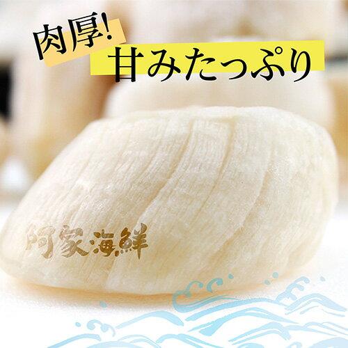 【日本原裝】北海道/生食級干貝 *網路限定*浮誇吃到飽1Kg/盒/3S (約41~50顆)  刺身 乾煎 生干貝 鮮甜 厚實飽滿 日本檢驗標