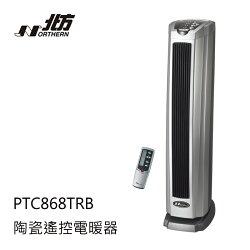 NORTHERN 北方 直立式陶瓷遙控電暖器 PTC868TRB 公司貨 可分期 免運費