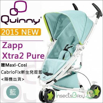 +蟲寶寶+【荷蘭Quinny】夏季新色2015 Zapp Xtra2 Pure白管藍-時尚三輪推車(贈提籃) 《現+預》