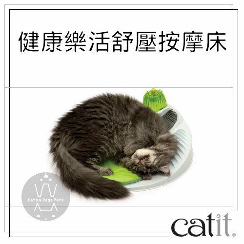 +貓狗樂園+ CATIT|喵星2.0樂活。健康樂活舒壓按摩床|$900