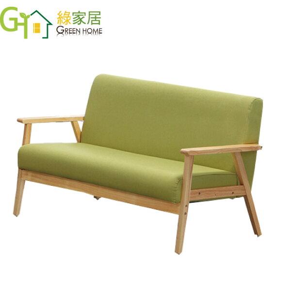 【綠家居】柏肯時尚亞麻布二人座沙發(四色可選)