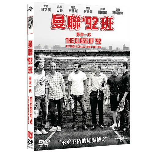 曼聯92班:黃金世代 Class of 92 (DVD)