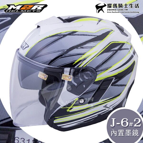 M2R安全帽J-6#2白螢光黑黃內鏡雙鏡片內襯可拆半罩帽34罩帽通勤J6耀瑪騎士機車部品