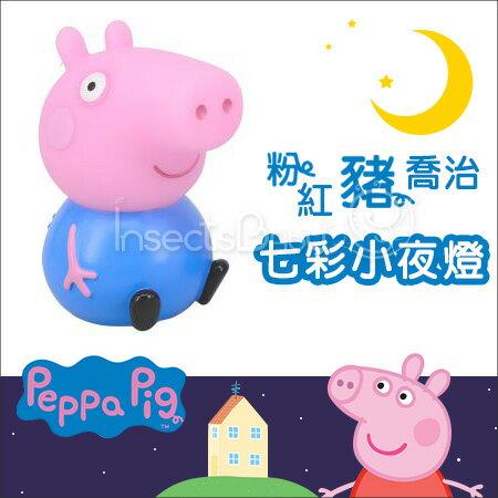 ?蟲寶寶?【peppa pig】 粉紅豬-喬治  七彩小夜燈《現+預》