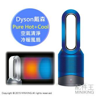 【配件王】2015最新款 日本代購 Dyson 戴森 Pure Hot+Cool HP01 空氣清淨冷暖風扇 無葉風扇 直立式 電風扇 立扇 0