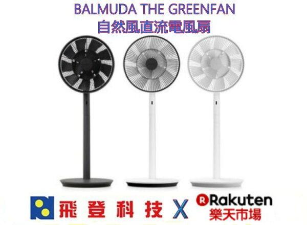 【高效能直流電風扇 】百慕達 BALMUDA The GreenFan TGF EGF1600  直流電風扇 送風達15米 日本製造 原廠公司貨