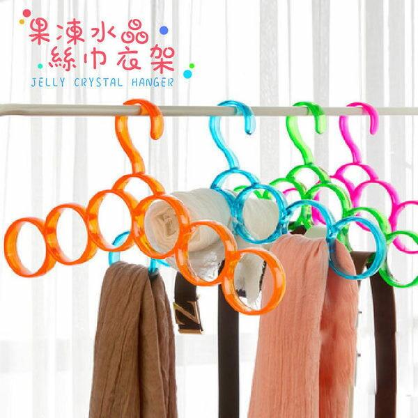 衣架【RPE009】水晶果凍絲巾衣架 不鏽鋼衣架 收納女王
