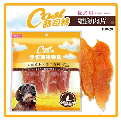 ~力奇~酷司特 寵物零食~雞胸肉片160g 80g~2  D30~20  ~160元~天然