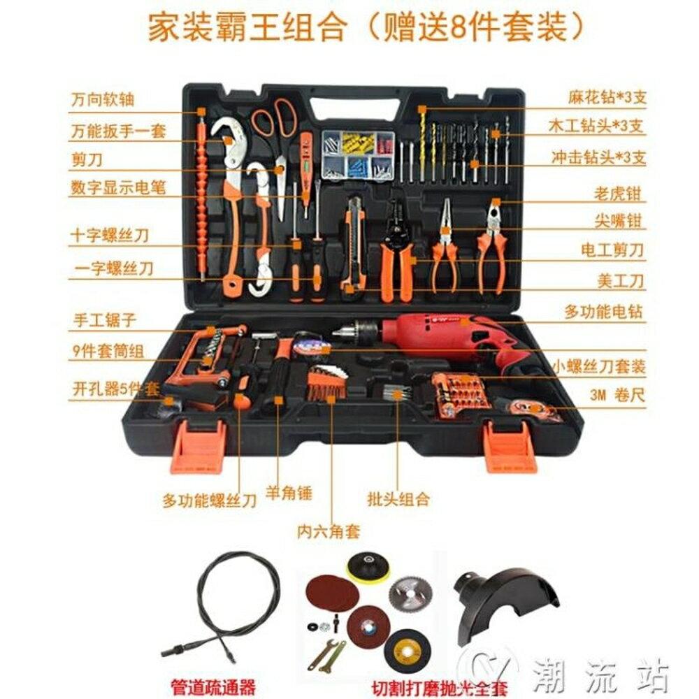 工具箱歌菲多功能家用沖擊鑽組合 五金工具箱電工維修組合套裝帶電鑽套-CY潮流站
