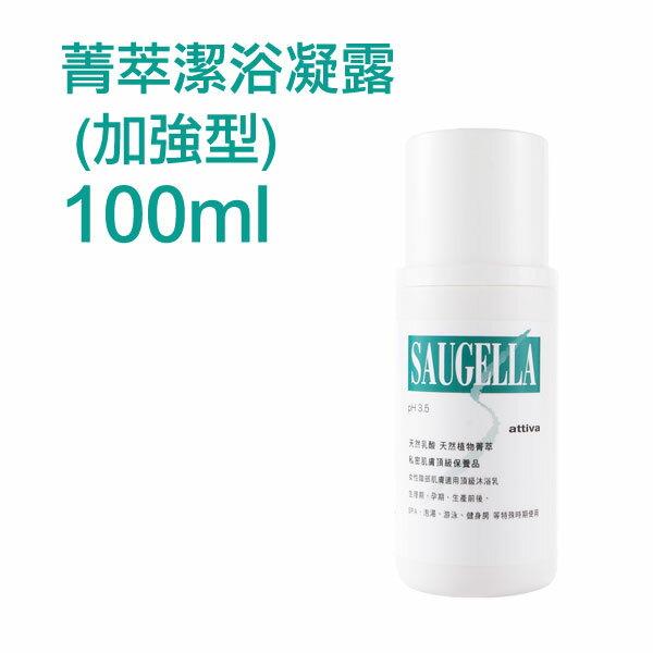Saugella 賽吉兒 PH3.5 菁萃潔膚凝露 (加強型) 100ml【特價】異國精品