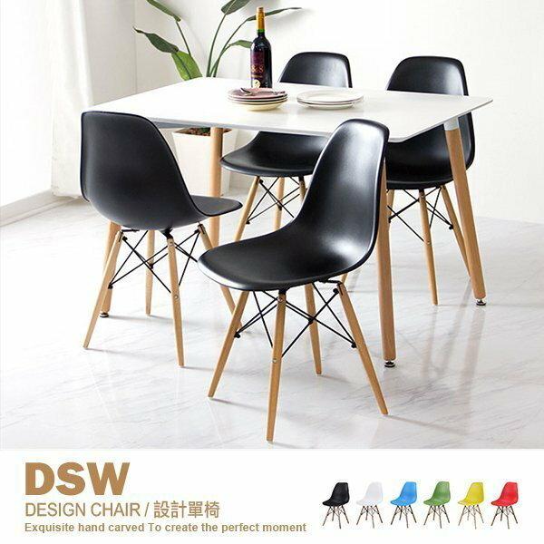 餐椅 書椅 休閒椅DSW北歐復刻椅EAMES CHAIR 66折 只要 690元【8056】品歐家具