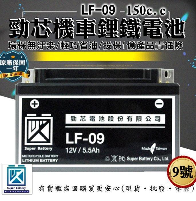 00009-229-興雲網購【9號勁芯機車鋰鐵電池】 150cc以下適用 機車環保啟動電池