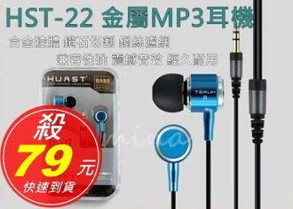 [ mina百貨 ]HST-22 金屬MP3耳機 耳塞式 重低音 手機 電腦 MP3通用 iphone htc samsung sony