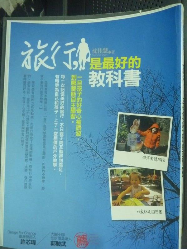 【書寶二手書T6/親子_YEX】旅行,是最好的教科書_沈佳慧
