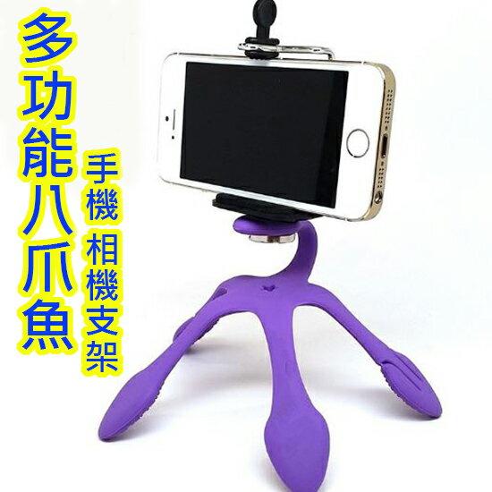 【省錢博士】創意多功能八爪魚手機 / 相機支架