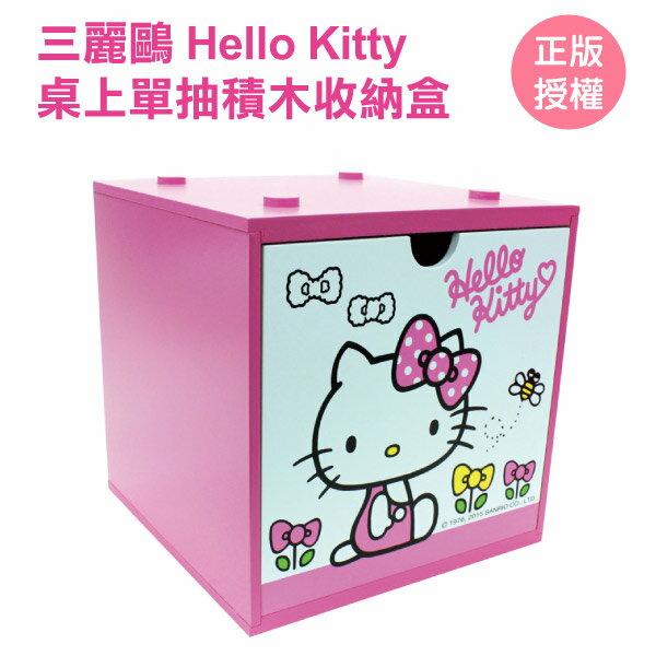 [蕾寶]Sanrio 三麗鷗 Hello Kitty 木製桌上單抽屜積木收納盒 凱蒂貓 製