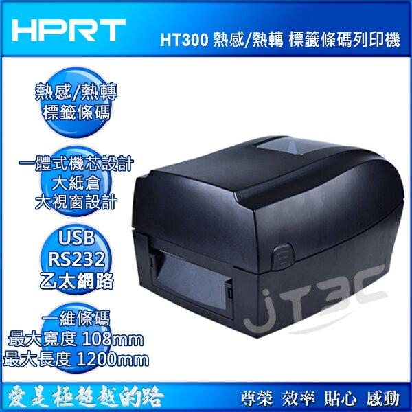 【滿3千15%回饋】HPRT漢印HT300專業級條碼標籤印表機(黑色)※回饋最高2000點