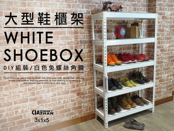 鞋櫃鞋架鐵架衣櫥架玄關櫃角鋼架【空間特工】(3x1x5尺_5層)SBW35