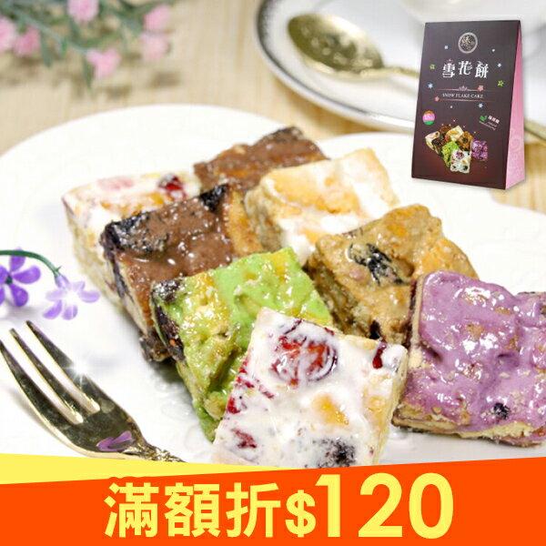 買一 送一★雪花餅 七種口味 250g  臻御行(全館599免運) 0