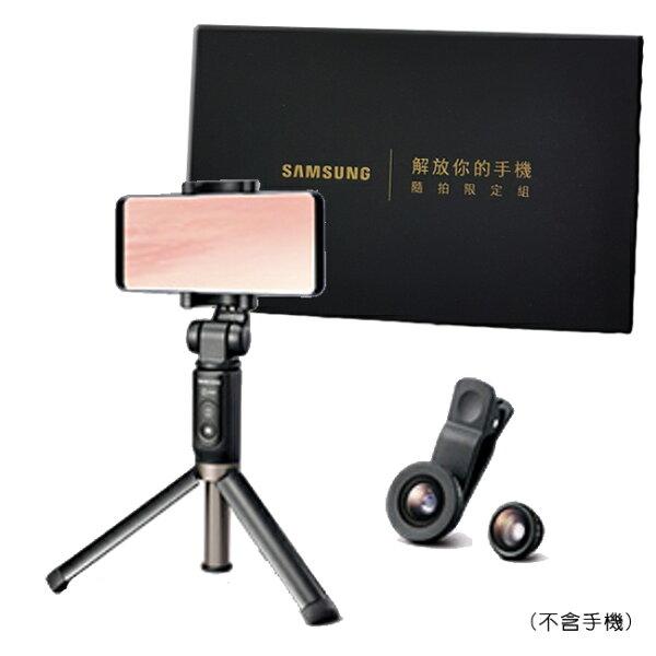 Samsung隨拍限定組(藍芽自拍立式腳架+外掛廣角鏡頭組)X-216◆送三段式美肌補光燈(X-171)