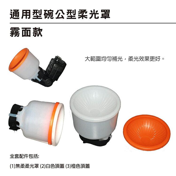 攝彩~霧面款 型 碗公柔光罩 Lambency 暖色溫蓋 相容LIGHTSPHERE JA