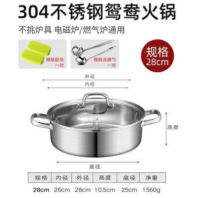 鴛鴦鍋 不鏽鋼加厚鴛鴦火鍋家用大容量湯鍋不串味電磁爐專用
