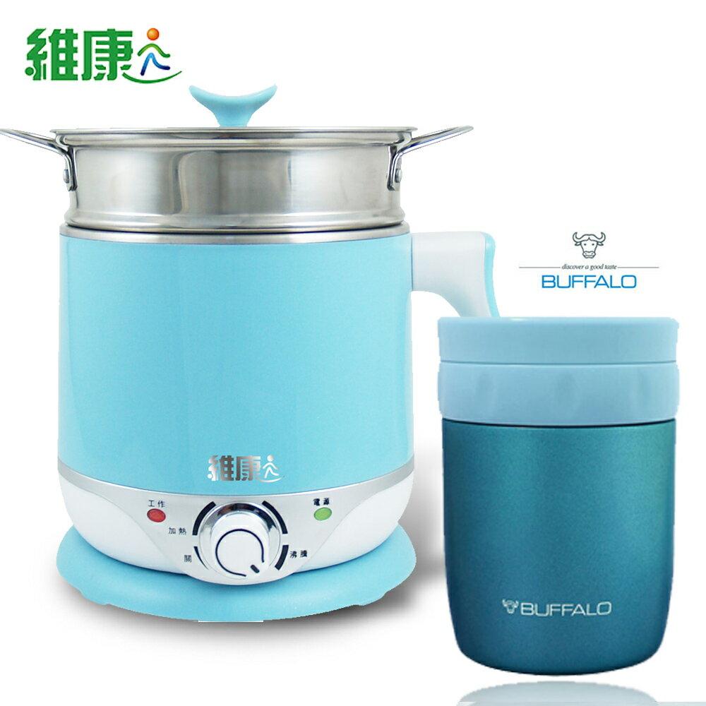 《獨家組合》【維康 x牛頭牌】多功能美食鍋+食物罐(藍) WK-2080_AF4-A304