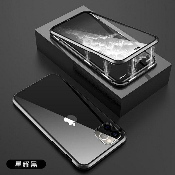 iPhone 11 雙面萬磁王 i11 Pro MAX 手機殼 防摔殼 9H玻璃殼